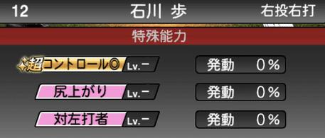 プロスピ石川歩シリーズ1特殊能力