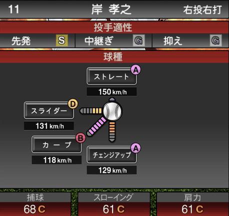 プロスピ岸孝之2019シリーズ1球種ステータス