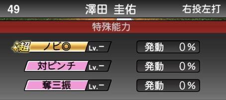 プロスピ澤田圭佑2019シリーズ1特殊能力