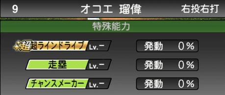 プロスピオコエ瑠偉2019シリーズ1の特殊能力