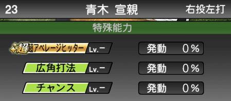 プロスピA青木宣親選手の特殊能力