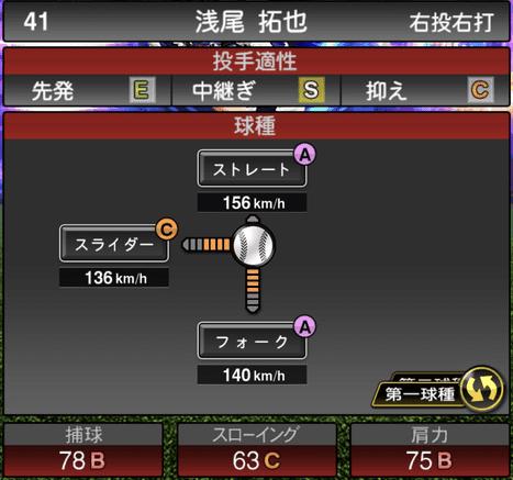プロスピ浅尾拓也2019TS第2弾の球種ステータス