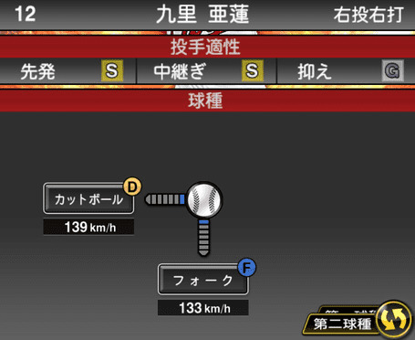 プロスピA九里亜蓮2019年シリーズ1の球種ステータス