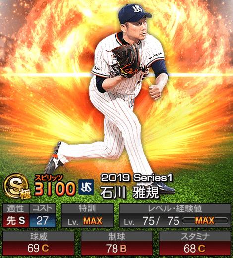 プロスピA2019年石川雅規シリーズ1の評価