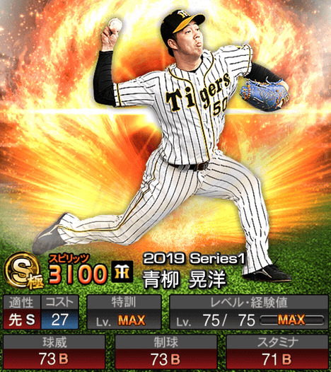 プロスピA2019年青柳晃洋シリーズ1の評価