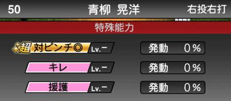プロスピA青柳晃洋2019年シリーズ1の特殊能力評価