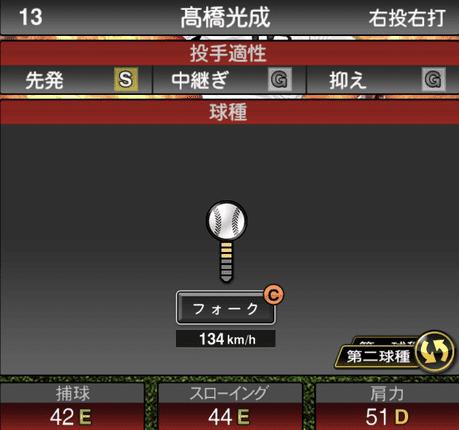 プロスピA高橋光成2019年シリーズ1の第二球種ステータス