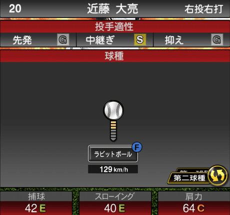 プロスピA近藤大亮2019年シリーズ1の第二球種ステータス
