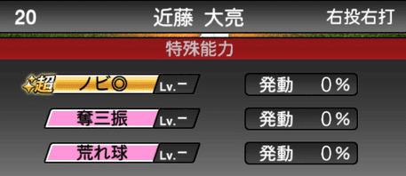 プロスピA近藤大亮2019年シリーズ1の特殊能力評価