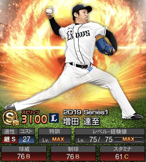 プロスピA2019年増田達至シリーズ1の評価
