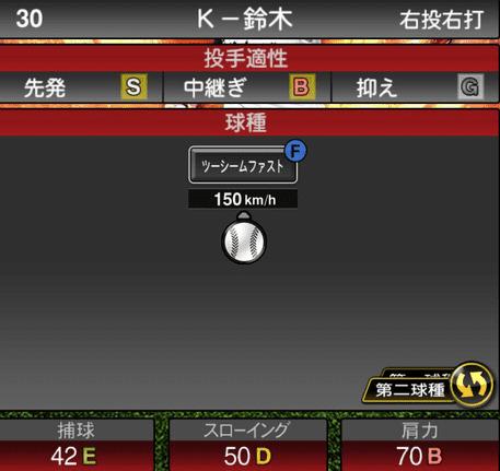 プロスピAK-鈴木2019年シリーズ1の第一球種ステータス