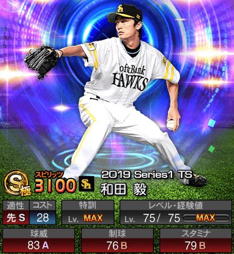 TS第6弾和田毅