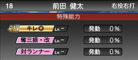 プロスピA2019シリーズ2ワールドスターセレクション前田健太の特殊能力