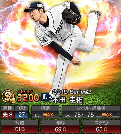 プロスピA本田圭佑2019年シリーズ2の評価