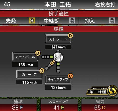 プロスピA本田圭佑2019年シリーズ2の第一球種ステータス