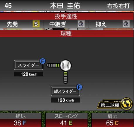 プロスピA本田圭佑2019年シリーズ2の第二球種ステータス