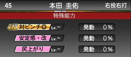 プロスピA2019年シリーズ2本田圭佑の特殊能力