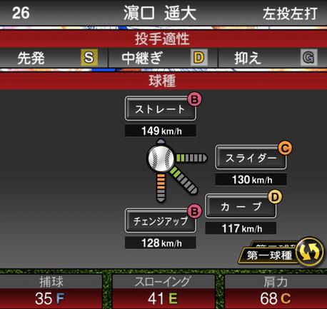 プロスピA濱口遥大2019年シリーズ2の第一球種ステータス