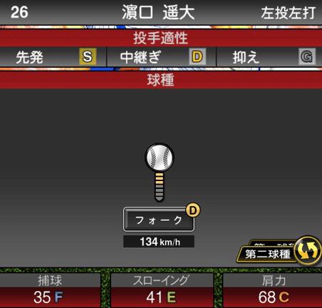 プロスピA濱口遥大2019年シリーズ2の第二球種ステータス