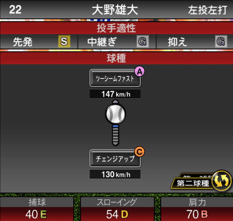 プロスピA大野雄大2019年シリーズ2の第二球種ステータス