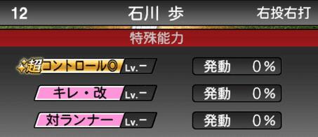 プロスピA石川歩2019シリーズ2の特殊能力