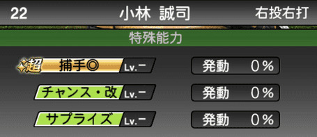 プロスピA小林誠司シリーズ2の特殊能力評価