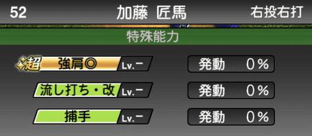 プロスピA加藤匠馬シリーズ2の特殊能力評価
