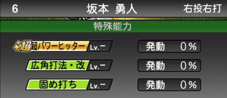 プロスピA坂本勇人シリーズ2の特殊能力評価