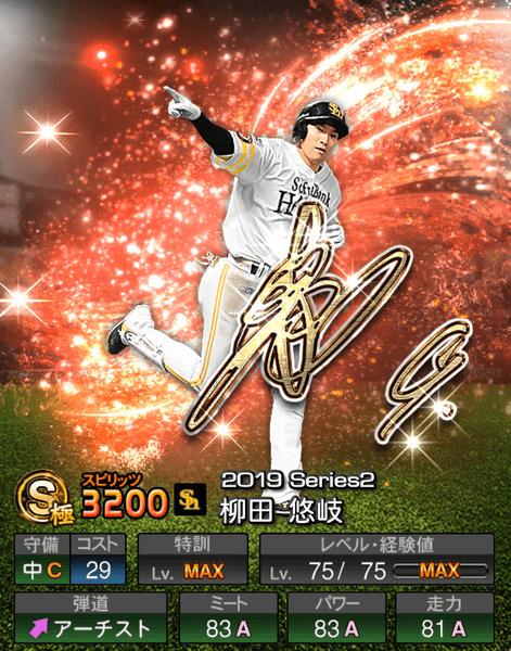 プロスピA2019アニバーサリープレイヤー第1弾 柳田悠岐