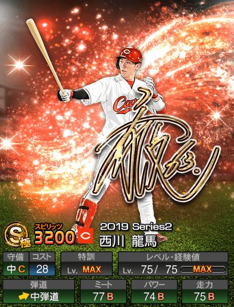 プロスピA2019アニバーサリープレイヤー第1弾 西川龍馬