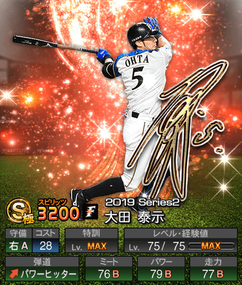 プロスピA2019アニバーサリープレイヤー第2弾 大田泰示
