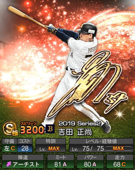 プロスピA2019アニバーサリープレイヤー第2弾 吉田正尚