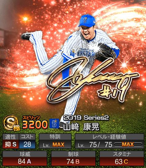 プロスピA2019アニバーサリープレイヤー第2弾 山崎康晃