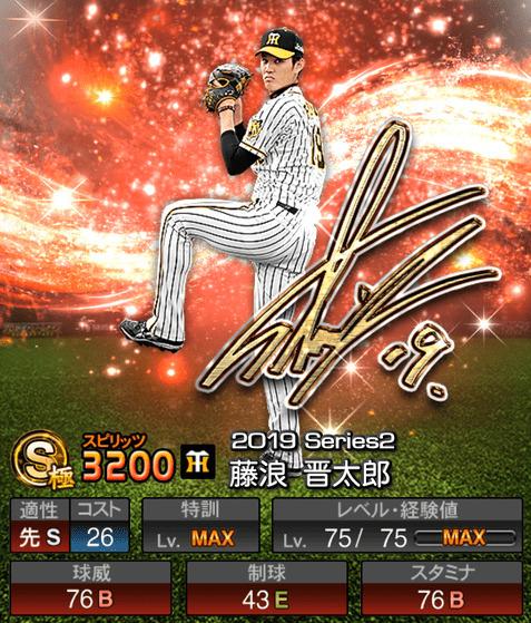 プロスピA2019アニバーサリープレイヤー第2弾 藤浪晋太郎