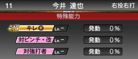 プロスピA今井達也2019シリーズ2の特殊能力