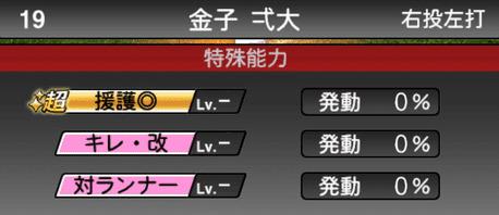 プロスピA金子弌大2019年シリーズ2の特殊能力