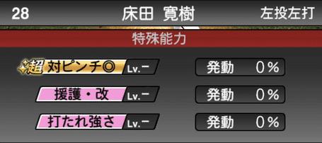 プロスピA床田寛樹2019シリーズ2の特殊能力