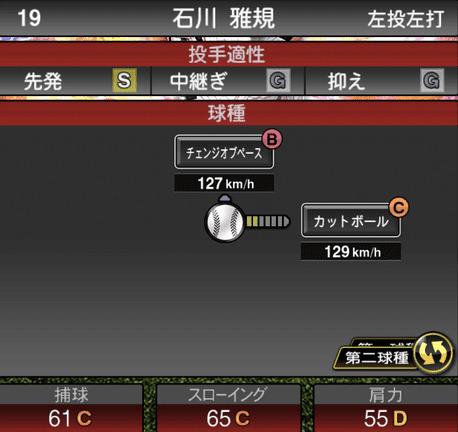 プロスピA石川雅規2019年シリーズ2の第二球種ステータス
