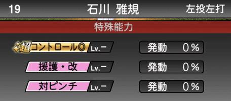 プロスピA石川雅規2019年シリーズ2の特殊能力