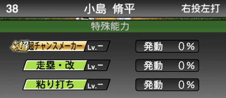 プロスピA小島脩平シリーズ2の特殊能力評価