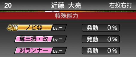 プロスピA近藤大亮2019年シリーズ2の特殊能力