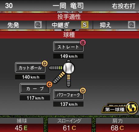 プロスピA一岡竜司2019年シリーズ2の第一球種ステータス