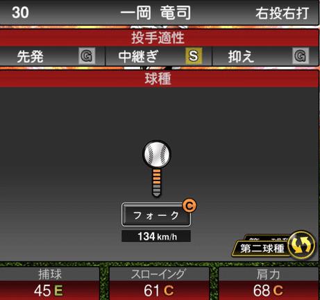 プロスピA一岡竜司2019年シリーズ2の第二球種ステータス