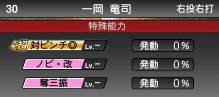 プロスピA一岡竜司2019年シリーズ2の特殊能力