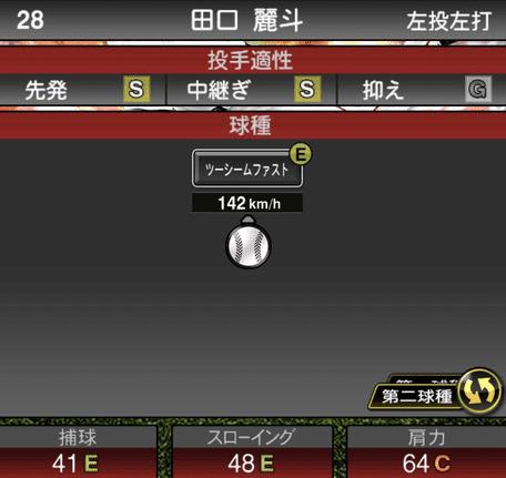 プロスピA田口麗斗2019年シリーズ2の第二球種ステータス