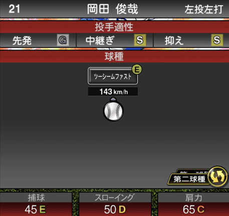 プロスピA岡田俊哉2019年シリーズ2の第二球種ステータス