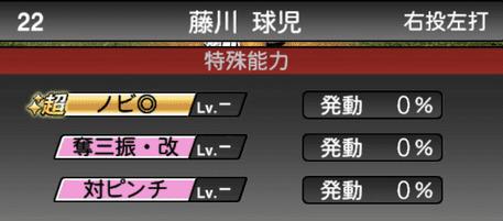 プロスピA藤川球児2019年シリーズ2の特殊能力