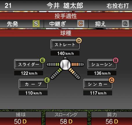 プロスピA今井雄太郎2019年シリーズ2の第一球種のステータス