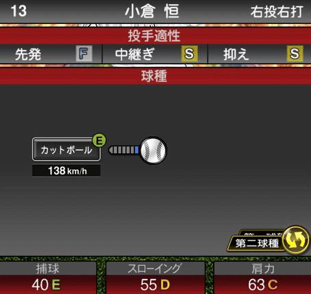 プロスピA小倉恒2019年シリーズ2の第二球種のステータス