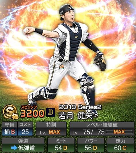 プロスピA若月健矢2019年シリーズ2の評価